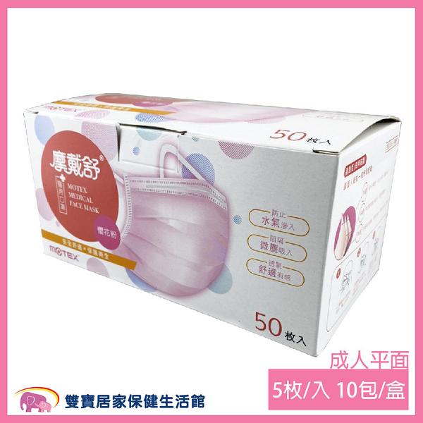 摩戴舒 MOTEX 平面型 醫用口罩 耳掛式 外科口罩 耳掛口罩 手術面罩(1盒10包/1包5入/共50片裝/粉色)