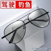 駕駛變色墨鏡潮眼鏡男司機開車專用日夜兩用高清偏光鏡釣魚太陽鏡 快速出貨