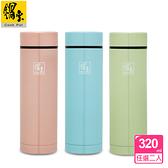 【鍋寶】超真空輕巧保溫杯-320ML(任選二入)豔陽藍+蜜桃粉