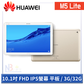 HUAWEI M5 Lite 10吋 【0利率,送原廠皮套+保護貼+觸控筆】FHD螢幕 平板 (3G/32G)
