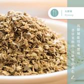 【味旅嚴選】|馬鬱蘭|牛膝草|Marjoram|香草系列|50g