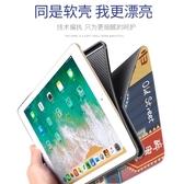 平板保護套 2018/2017新iPad/Air2/1保護套9.7英寸平板電腦硅膠全包【快速出貨】