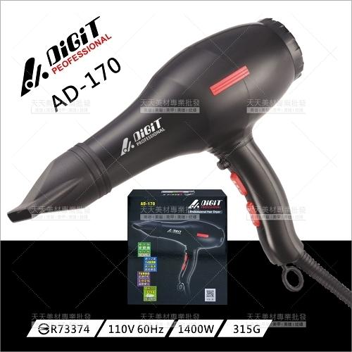 Amity雅娜蒂   1400W健康專業吹風機-不挑色(AD-170)[34725]