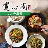 【新竹/高雄】寬心園小館2人分享餐