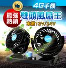 超熱銷車載雙頭風扇 12V/24V 雙人超大風量 車用貨車汽車電風扇 360度旋轉 點煙孔【4G手機】