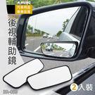 【A-HUNG】可調角度廣角長形鏡 車用...