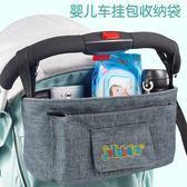 嬰兒車挂包收納袋挂袋多功能通用大容量置物袋嬰兒車挂鈎推車挂包