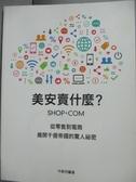 【書寶二手書T6/財經企管_ZGI】美安賣什麼?_今周刊
