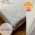 乳膠厚墊(【3.5*6.2尺/厚度21c...