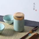 茶葉罐九工匠 龍泉青瓷迷你密封茶葉罐 旅...