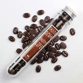【Diva Life】咖啡豆試管 3包裝(比利時純巧克力)