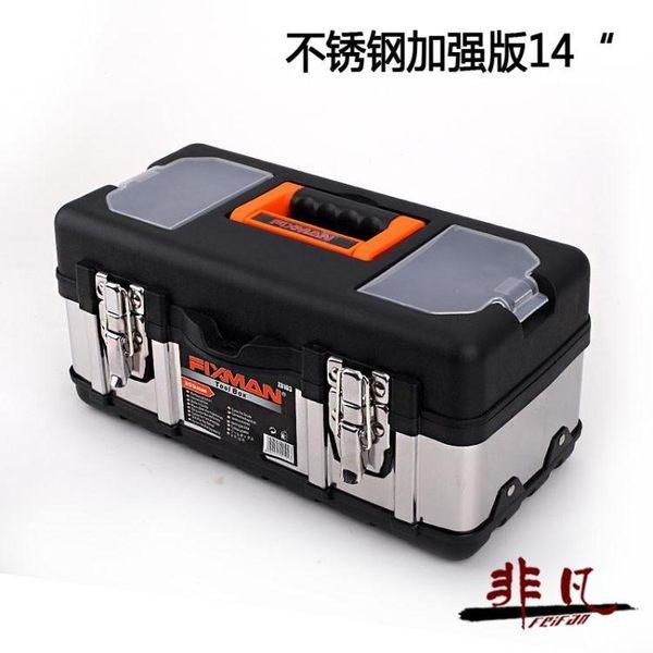 工具箱 五金工具箱家用大號不銹鋼維修電工工具盒Z0103【非凡】TW