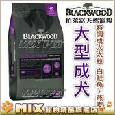 ◆MIX米克斯◆【現折150元】柏萊富天然糧-天然犬糧【特調成犬大顆粒(白鮭魚+燕麥)30磅】WDJ Blackwood