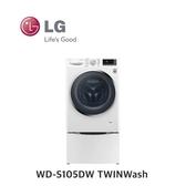 LG|10.5+2KG 雙能洗 (蒸洗脫烘) 冰磁白 WD-S105DW TWINWash