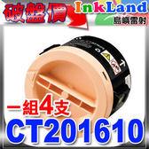 FUJI XEROX P205b/M205b/M205/M205fw/P215b/M215b/M215fw 黑色相容碳粉匣【適用】CT201610  四支裝