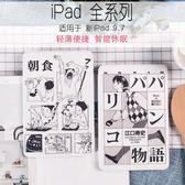 平板套 日系 18新ipad9.7保護套mini2/3/4休眠pro10.5皮殼ipad5/6薄Air2 蒂小屋服飾