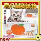 【培菓平價寵物網】DYY》日本磨爪貓窩紙箱貓抓板(多種款式)