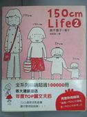 【書寶二手書T4/繪本_JBZ】150cm Life 2_高木直子, 常純敏