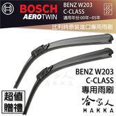 BOSCH BENZ W203 C-CLASS T3 00 ~05 年 歐規 專用雨刷 免運贈潑水劑 22 22吋 兩入