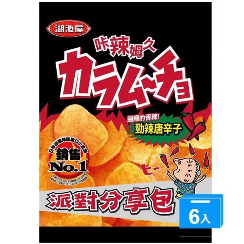 卡辣姆久平切勁辣唐辛子洋芋片153G*6【愛買】