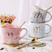 歐式大理石紋陶瓷杯情侶馬克杯家用帶勺水杯辦公水杯子男女咖啡杯  XY1370  【男人與流行】