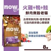 【SofyDOG】Now! 鮮肉無穀天然糧 老貓配方(8磅)-WDJ推薦 貓飼料 貓糧 抗敏