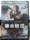 挖寶二手片-P02-429-正版DVD-電影【奪命隧道】-托爾比約恩哈爾 麗莎卡萊希德(直購價)
