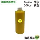 Brother 500CC 黃色 連續供墨 奈米防水 填充墨水 單罐