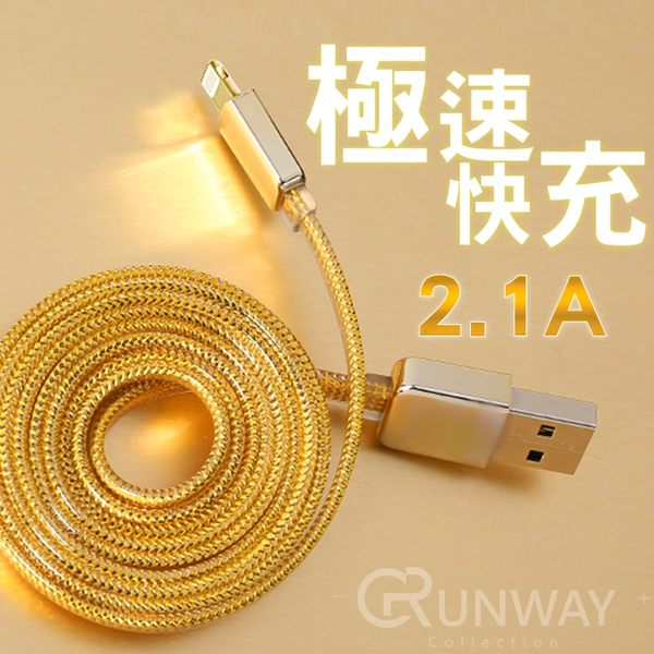 【R】ROMIX 安卓 黃金線 傳輸線 充電線 黃金版極速快充傳輸線 安卓充電線