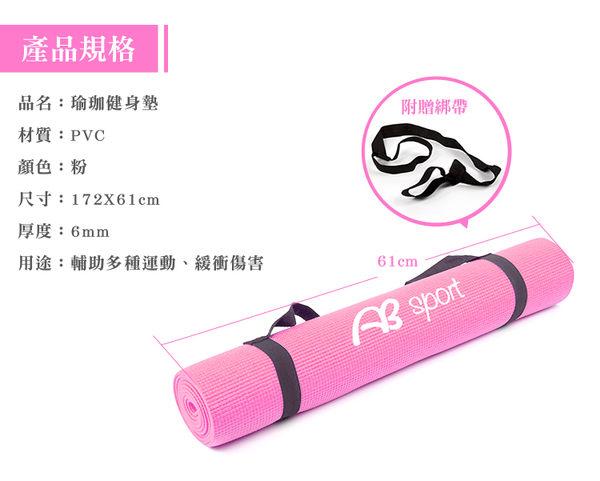 《6MM~粉紅》 172*61cm 瑜珈墊/運動墊/防滑墊/運動墊/伸展墊/瑜珈用品