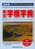 (二手書)英文字根字典(最新版)