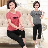 中大尺碼夏季運動休閒媽媽兩件式套裝中老年女裝40-50歲短袖T恤 QG4719『優童屋』