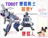 麗嬰兒童玩具館~韓國TOBOT機器戰士-變形機器人-冒險X吉普/Y直升機/z休旅車(大型款)