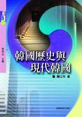 (二手書)韓國歷史與現代韓國