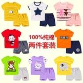 夏季寶寶短袖套裝純棉小孩嬰兒衣服小童兒童夏裝1男童短褲女童3歲 嬌糖小屋