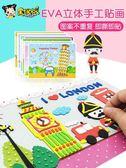 黑妞寶貝EVA立體貼畫兒童手工制作材料包3D粘貼紙幼兒園diy益智【快速出貨】