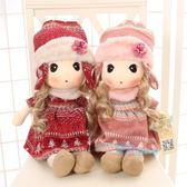 玩偶 雪韻菲兒布娃娃可愛毛絨玩具兒童玩偶小女孩洋娃娃公仔兒童節禮物igo        非凡小鋪