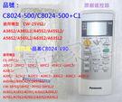 【國際牌☆PANASONIC】原廠冷氣遙控器《C8024-500/可代用C8024-490》適用CW-A25S1/CW-A25S2/CW-A25SL2