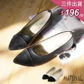 包鞋 撞色拼接尖頭包鞋 MA女鞋 T9472