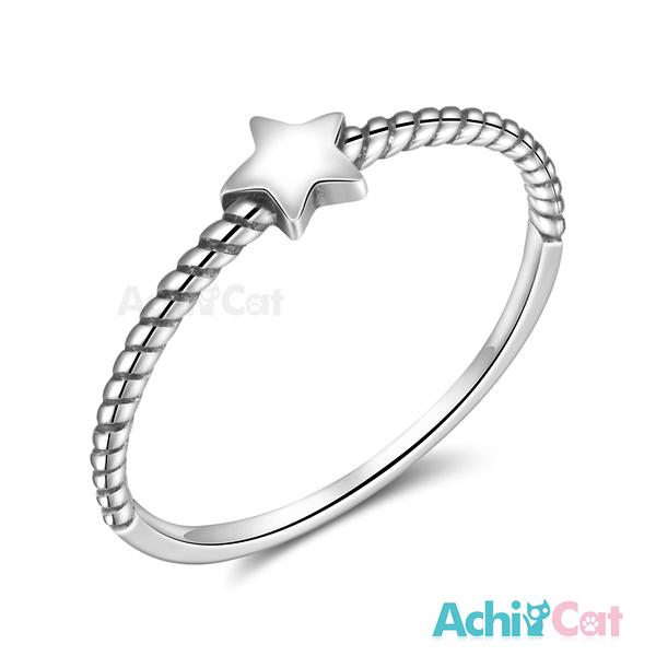 AchiCat 925純銀戒指女戒尾戒 純銀飾 希望之星 星星 AS7019
