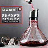 [gogo購]快速紅酒過濾醒酒器帶蓋分酒器酒壺