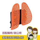 護腰減壓雙背墊(橘) 護腰墊/靠墊/人體工學椅 - 搭配輪椅 / 辦公椅 / 適合久坐腰會疼痛