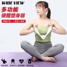 【南紡購物中心】【WIDE VIEW】多功能健體塑身器(YHL-02)