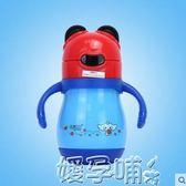 兒童水壺寶寶嬰兒童吸管杯學飲喝水壺防摔漏嗆帶手柄保溫6-18個月 嬡孕哺