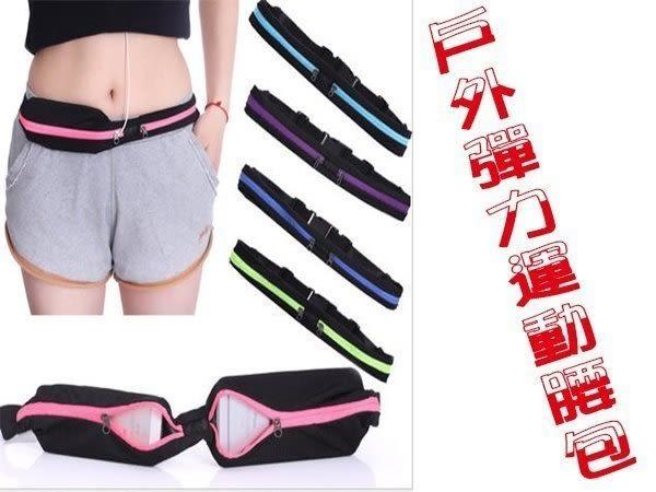 隱形運動腰包 跑步 騎車 健身必備 防水彈性男女適用 登山足最愛 雙口袋雙拉鍊 臀包