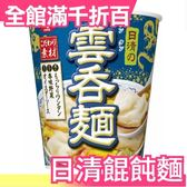 日本 日清雲吞麵 餛飩麵 NISSIN 杯麵 63g 一箱12入【小福部屋】