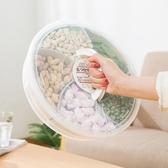 日本和匠創意分格果盤收納盒 零食水果整理盒家用客廳糖果盒子