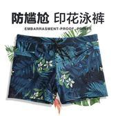 七夕全館85折 平角泳褲男海邊寬鬆沙灘褲五分印花泳衣套裝