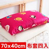【奶油獅】同樂會系列-精梳純棉信封式標準枕通用枕頭套(莓果紅)四入