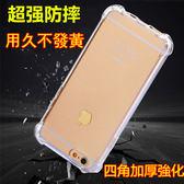 蘋果 iphone 6 6s plus 透明 氣墊防摔 TPU 手機殼 空壓殼 氣囊 軟殼 透明套 全包邊 防摔 手機套 保護套